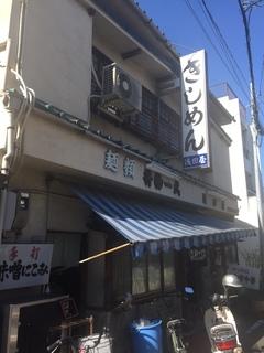 浅田屋.JPG