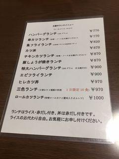 焼とんかつ オゼキ鈍池店14.JPG