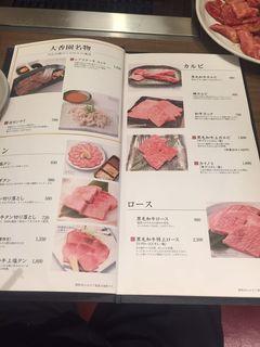 焼肉 大香園3.JPG