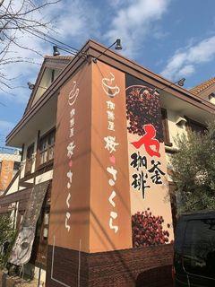 珈琲屋 桜さくら.jpg