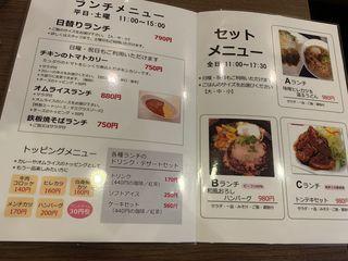 珈食房 るぱん 新瑞橋店2.jpg