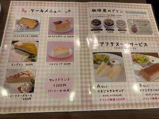 珈食房 るぱん 新瑞橋店3.jpg