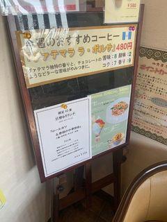 珈食房るぱん 白土店2.jpg
