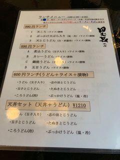 田む呂 本店2.jpg