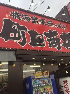 町田商店.JPG