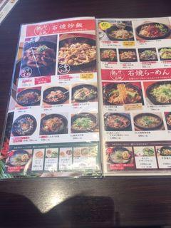 石焼炒飯店 イオンモール扶桑店4.JPG