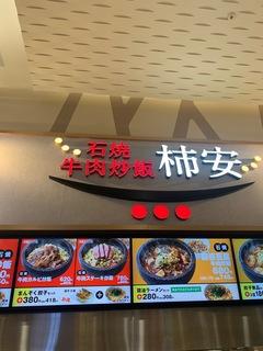 石焼牛肉炒飯 柿安.jpg