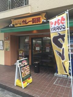 神戸屋 カレー厨房.JPG