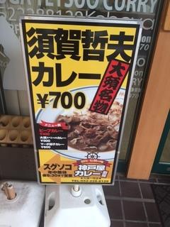 神戸屋 カレー厨房1.JPG