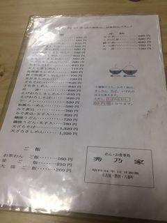 秀乃家2.JPG