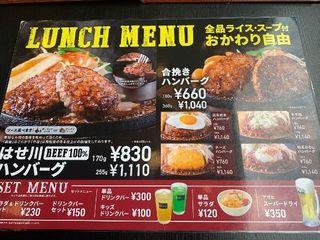 肉のはせ川 名古屋浜田店2.jpg