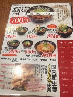 肉肉うどん2.JPG
