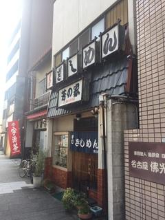 芳の家.JPG
