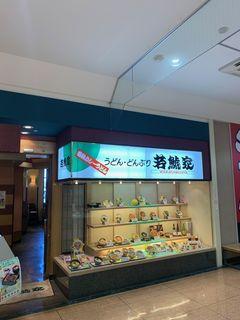 若鯱家 アピタ稲沢店.jpg