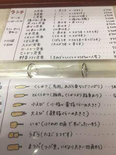 菊井かつ 黒川支店2.JPG