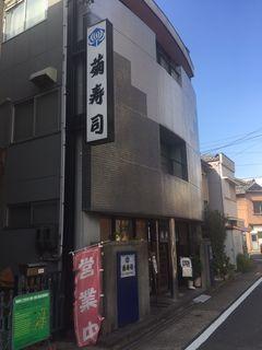 菊寿司.JPG