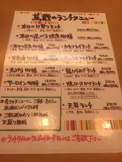 萬蔵4.JPG