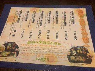 諏訪屋 蕎天坊 鳴子店2.jpg