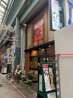 讃岐うどん か川.jpg