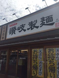 讃岐製麺 弥富通店.JPG