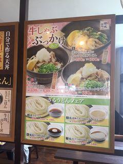讃岐製麺 弥富通店1.JPG