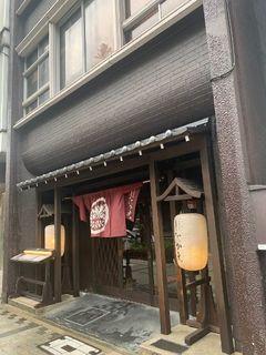 豆家別邸 しびかま .jpg