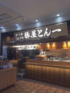 豚屋とん一 イオンモール岡崎店.JPG