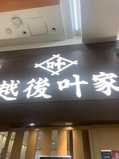 越後叶家 イオンモール大高店.jpg