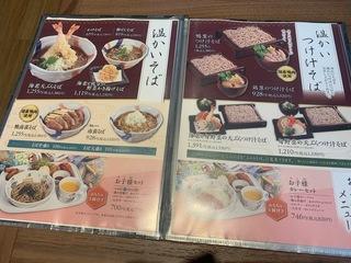 越後叶家 イオンモール大高店2.jpg
