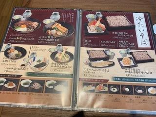 越後叶家 イオンモール大高店3.jpg