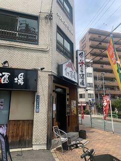 金山富士酒場.jpg