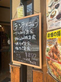 金山富士酒場2.jpg