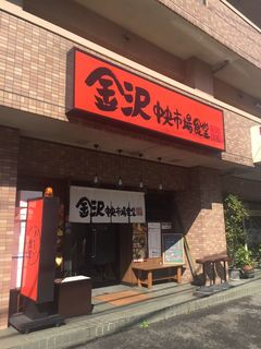 金沢中央市場食堂.JPG