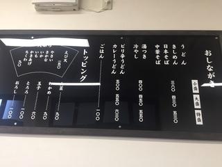 長命うどん 浅井店2.JPG