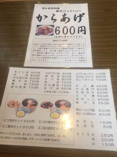 長崎屋 桃山店2.JPG