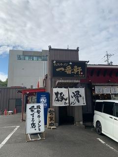 長浜豚骨ラーメン 一番軒総本家.jpg