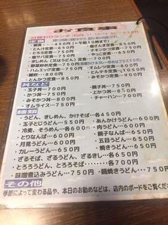 食事処 朝日屋2.JPG