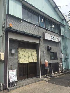 食事処 赤とんぼ.JPG