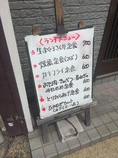食事処 赤とんぼ1.JPG