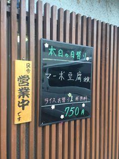 食堂 かりん1.JPG