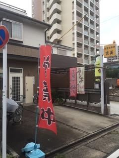 食堂倶楽部 吉美.JPG