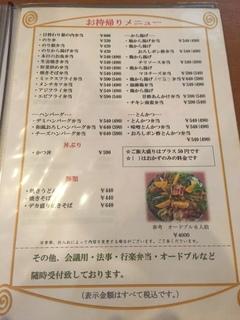 食堂倶楽部 吉美3.JPG
