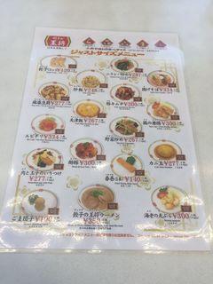 餃子の王将 中島店2.JPG