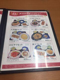 餃子の王将 今池店13.JPG