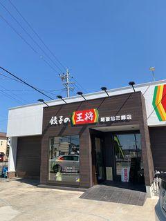 餃子の王将 尾張旭三郷店.jpg