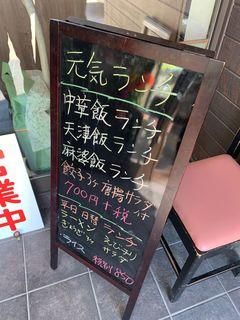 餃子の王将 尾張旭三郷店2.jpg
