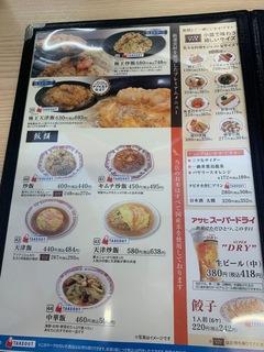餃子の王将 平手店33.jpg