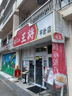餃子の王将 平針店.jpg