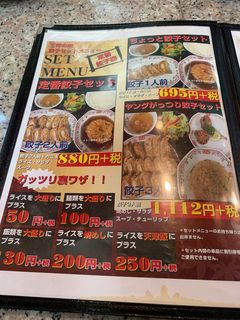 餃子の王将 平針店2.jpg