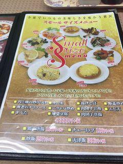 餃子の王将 新瑞橋店2.JPG